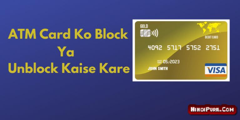 ATM Card Ko Block Ya Unlock Kaise Kare