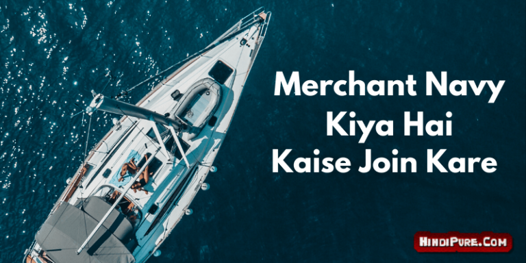 Merchant Navy Kiya Hai Kaise Join Kare