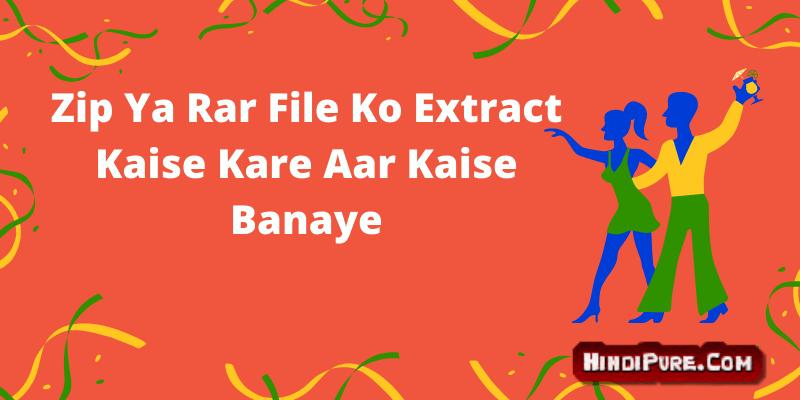 Zip Ya Rar File Ko Extract Kaise Kare