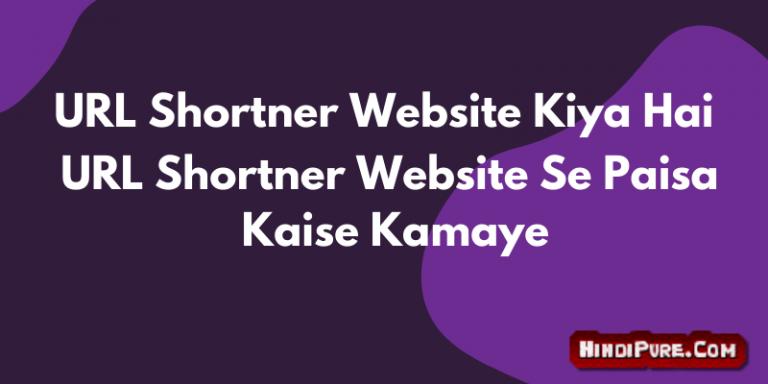 URL Shortner Website Kiya Hai Url Shortner Website Se Paisa Kaise Kamaye