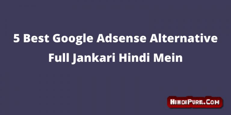 5 Best Google Adsense Alternative Kiya Hai