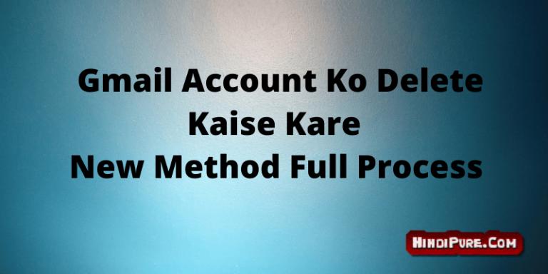 Gmail Account Ko Delete Kaise Kare