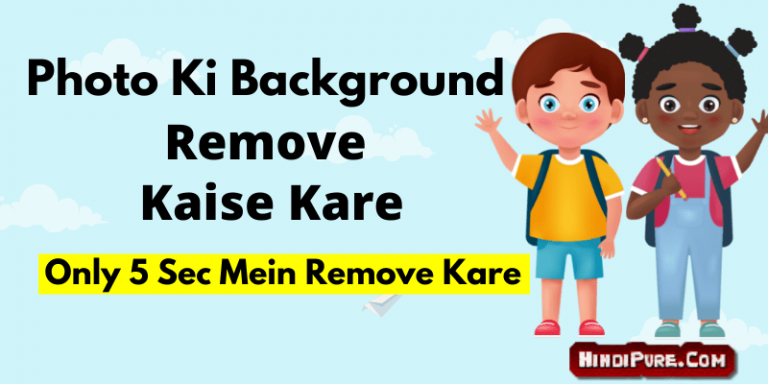 Photo Ki Background Remove Kaise Kare