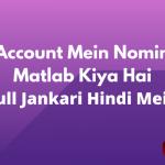 Bank Account Mein Nominee Ka Matlab Kiya Hai