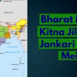 Bharat Mein Kul Kitna Jila Hai