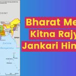 Bharat Mein Kul Kitna Rajya Hai