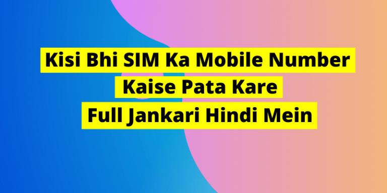 Kisi Bhi Sim Ka Mobile Number Kaise Pata Kare