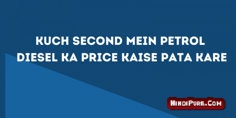 Kuch Second Mein Petrol Diesel Ka Price Kaise Pata Kare