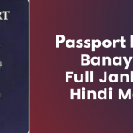 Passport Kaise Banaye
